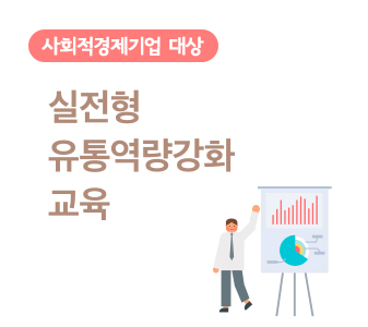 사회적경제기업_교육