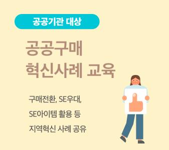 공공기관_구매담당자_교육