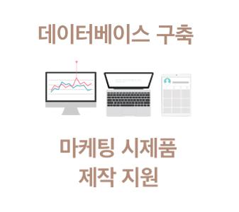 마케팅지원_서비스디자인